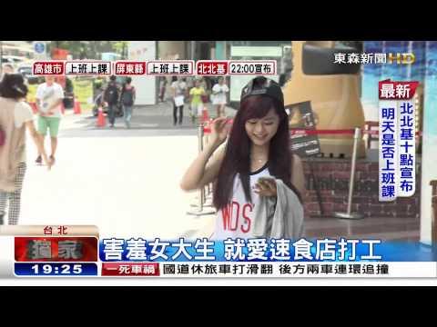 [東森新聞HD]速食店出現小蘿莉  本尊害羞現身