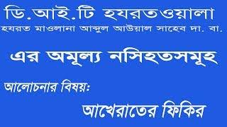 Gambar cover Akherater Fikir By Mawlana Abdul Awal Saheb  আখেরাতের ফিকির  মাওলানা আব্দুল আউয়াল সাহেব