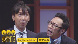 東京03 コント「同意見」