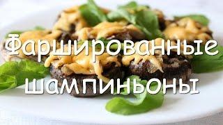 Шампиньоны фаршированные с сыром в духовке - простой рецепт закуски на праздничный стол