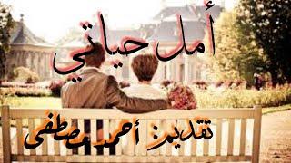 أمل حياتي - تقديم احمد مصطفى