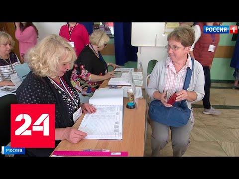 Выборы в Москве: впервые в истории избиратели смогли отдать голоса онлайн - Россия 24