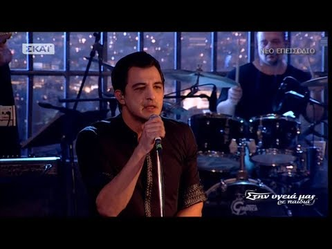 Δήμος Αναστασιάδης - Ποτ πουρί (Στην υγειά μας) {10/2/2018}