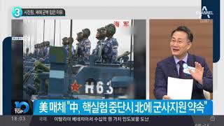 시진핑, 새해 군복 입은 이유