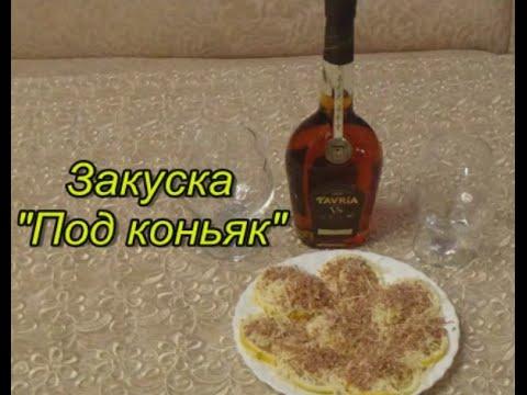 Закуска под коньяк праздничные вкусные салаты и закуски