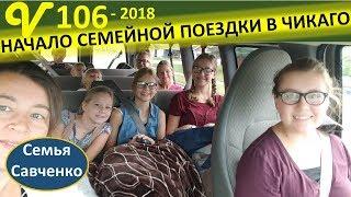 Семейная поездка в Чикаго 1. Дорога, Вика за рулем. Знакомые места Многодетная семья Савченко