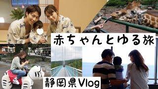 赤ちゃんとの初旅行【ゆるVlog#27】静岡県、伊豆旅行♡ thumbnail