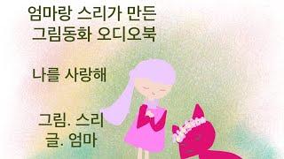 """엄마랑 스리가 만든 그림동화 오디오북 """"나를 사랑해"""""""