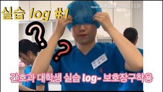 [실습log]간호학과 대학생 2학년 실습로그/간호학과/…
