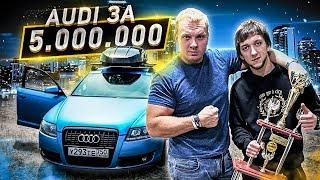 5.000.000 р в АвтоЗвук. Audi WITH_FEET Чемпион России.