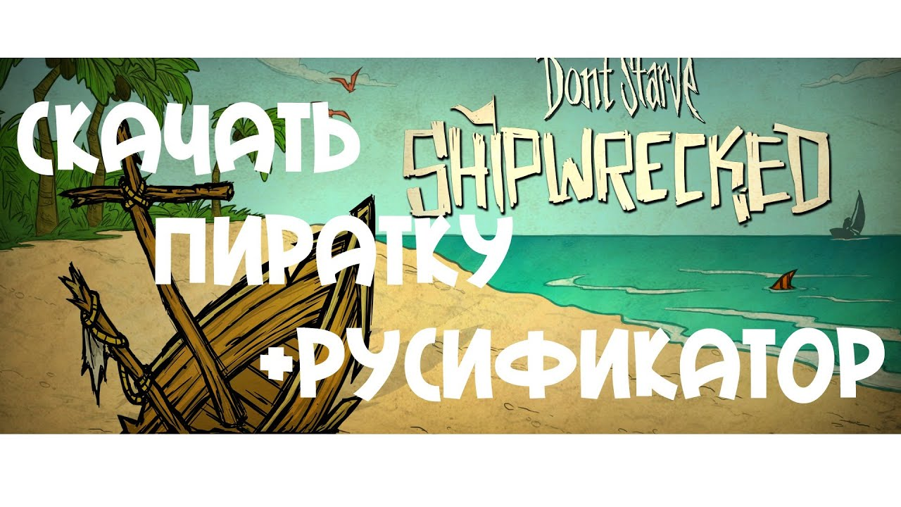 Don't starve русификатор. Don't starve together русификатор. Youtube.