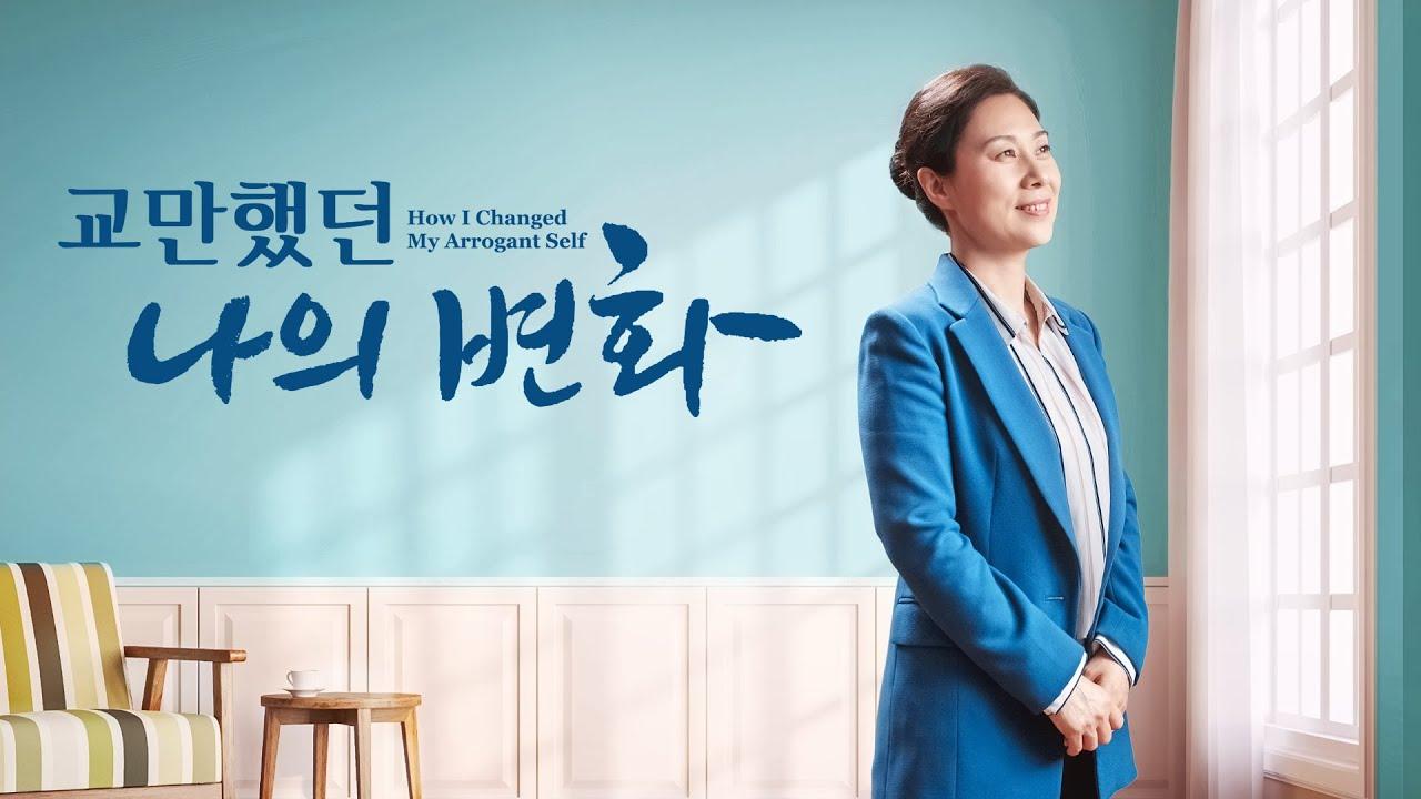 교회생활간증 동영상 <교만했던 나의 변화>(자막판)
