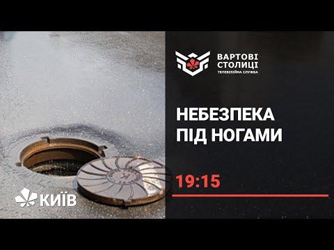 Телеканал Київ: Чому не накривають кришками каналізаційні люки? (Вартові Столиці 09.12.20)