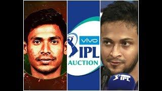 আইপিএলের নিলামে সাকিবকে ছাড়িয়ে গেলেন মুস্তাফিজ! | Mustafiz beats Shakib in IPL Auction 2018!