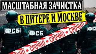 СРОЧНО ПО ВСЕЙ РОССИИ!!! ВСЛЕД ЗА ХАБАРОВСКОМ ВСТАЛА МОСКВА И ПИТЕР!!! НОВОСТИ 18.07.2020
