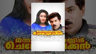 mannadiar penninu chenkotta checkan malayalam full movie