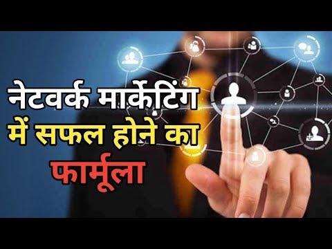 नेटवर्क मार्केटिंग में सफलता कैसे प्राप्त करें/How to get success in network marketing ?