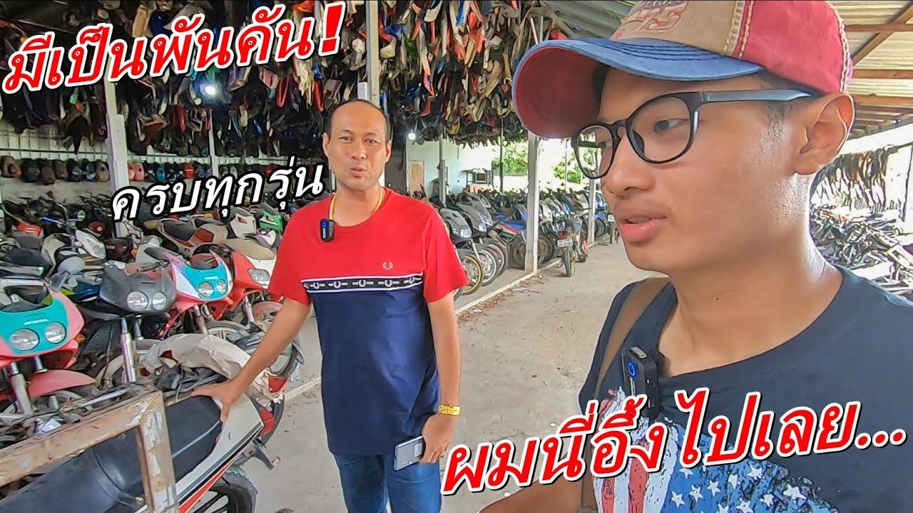 Download บุกคลังแสงรถ2จังหวะ และรถในตำนานหายาก!! ใหญ่ที่สุดในไทย ร้านเก่งออโต้คาร์...