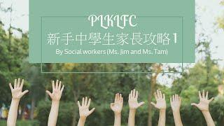Publication Date: 2020-08-23 | Video Title: 新手中學家長攻略1