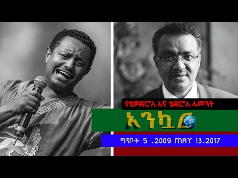 Ethiopia - Ankuar : አንኳር - Ethiopian Daily News Digest | May 13, 2017