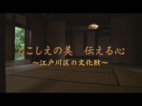 とこしえの美 伝える心 ~江戸川区の文化財~(平成28年8月1日 公開)