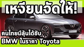 เหงียนจัดให้! คนไทยมีลุ้นได้ขับ BMW ในราคา Toyota