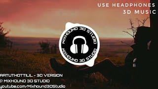 🎧AATUTHOTTILIL COVER SONG 3D VERSION (Use Headphones) | ആട്ടുതൊട്ടിലിൽ 3D മ്യൂസിക് || M3D STUDIO