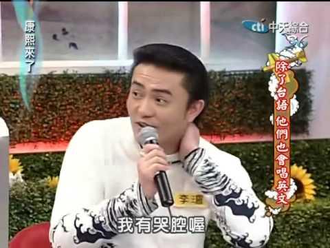 康熙來了20100311(12)李鑼哭腔版菊花臺.變身成為酒店咖.rmvb - YouTube