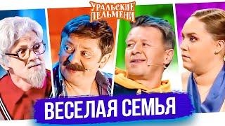Сборник Лучших Номеров Веселая Семья Уральские Пельмени