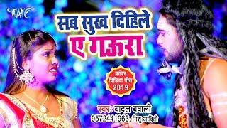 Badal Bawali और Nishu Aditi का हिट #Bol_Bam Song - सब सुख दिहिले ए गऊरा - #New Kanwar Geet 2019