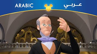 Sofia the First (Arabic) You Can Always Count On Baileywick