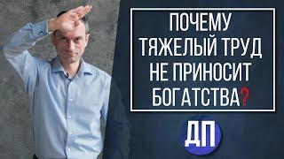 Почему тяжелый труд не приносит богатства | Дмитрий Пушкарев