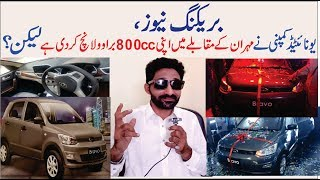 good news ! United Bravo New 800cc Car Launched in Pakistan