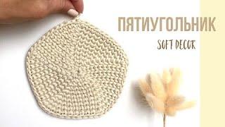 Пятиугольник крючком   Вяжем крючком из шнура и трикотажной пряжи   Вasket crochet yarn