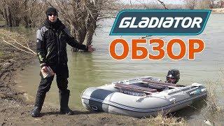 Обзор ПВХ лодки Gladiator + РОЗЫГРЫШ