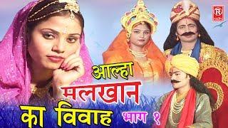 Aalha Malkhan Ka Vivah Part 1 | आल्हा मलखान का विवाह भाग 1 | Surjanya Chatanya | Rathor Cassette