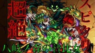 【モンスト】八岐ノ森の贄比女~超絶~ディルロッテ入りでスピクリ攻略【クシナダ】