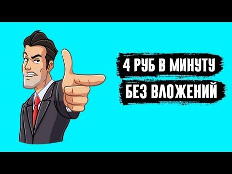 АВТОМАТИЧЕСКИЙ заработок 4 РУБЛЯ В МИНУТУ без вложений в 2019 году!