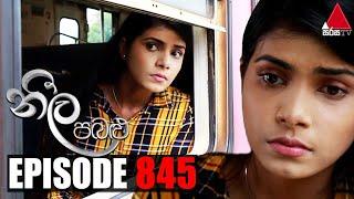 Neela Pabalu (නීල පබළු) | Episode 845 | 29th September 2021 | Sirasa TV Thumbnail