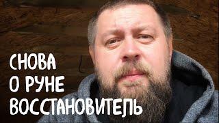 Русская руна Восстановитель