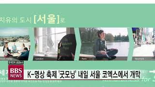 [BBS뉴스] K-명상 축제 '굿모닝' 내일 서울 코엑…