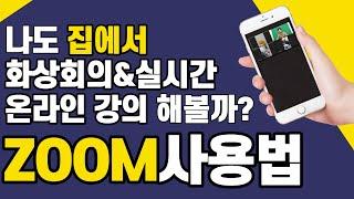 #1 나도 집에서 화상회의 & 실시간 온라인 강의 해볼까? ZOOM 줌 사용법!