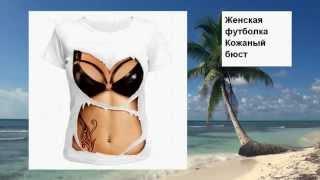 Купить прикольные футболки, майки, толстовки, кепки, кружки(Купить прикольные футболки вы можете в нашем интернет магазине Prikolnye Futbolki http://prikolnyefutbolki.ru., 2014-04-11T04:33:04.000Z)