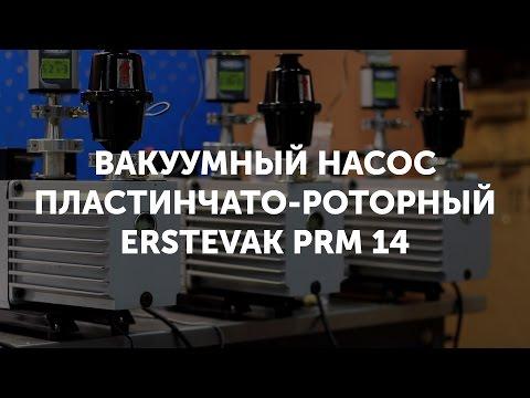 Пластинчато-роторный вакуумный насос ERSTEVAK - модель PRM 14
