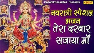 नवरात्री स्पेशल भजन : तेरा दरबार सजाया माँ : देवी माँ के भजन : अम्बे माँ के भजन : माँ दुर्गा भजन