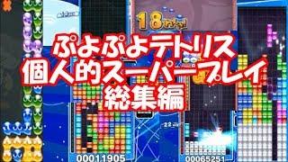 【ぷよぷよテトリス】俺的スーパープレイ集 - Super Play Collection -【PuyoPuyoTetris】