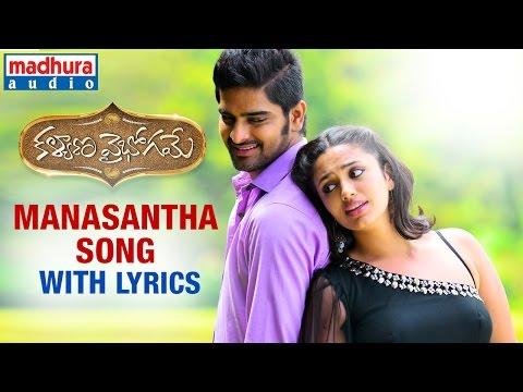 Kalyana Vaibhogame Telugu Movie   Manasantha Meghamai Song w/Lyrics   Naga Shaurya   Malavika Nair