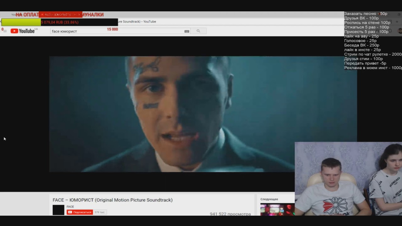 FACE – ЮМОРИСТ | Реакция на клип | Апасный канал