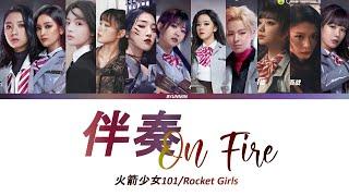 火箭少女101 (Rocket Girls) - On Fire 《伴奏》Lyrics Video [Color Coded ENG|CHI|PINYIN Lyrics]
