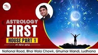 First House Astrology Teaching | Ludhiana Astrologer | Manish Shahi